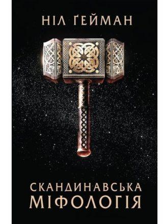Скандинавська міфологія