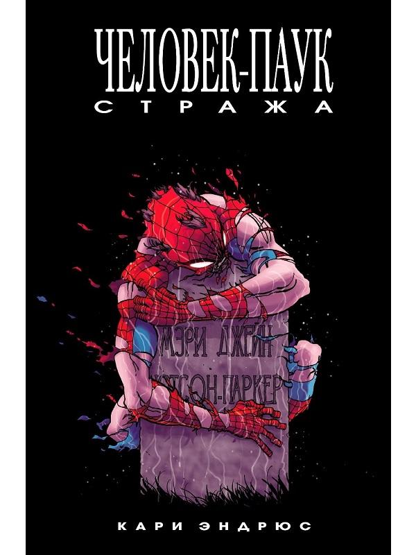 https://www.ideo-grafika.com/product/spider-man-strazha/