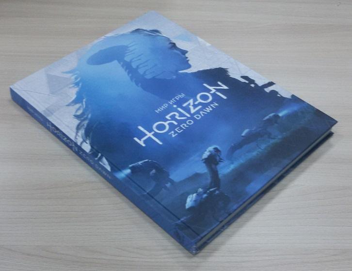 Horizon brak2