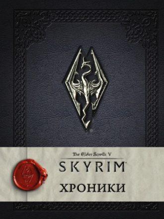 Skyrim: Хроники