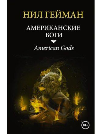 Американские боги