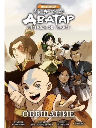 Аватар: Легенда об Аанге (книга 1)