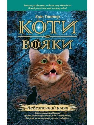 Коти вояки. Небезпечний шлях (книга 5)