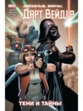 Звёздные Войны. Дарт Вейдер (книга 2)