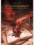 Единорог (книга 1)
