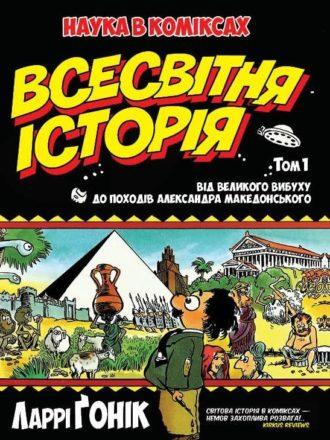 Всесвітня історія. Короткий курс в коміксах (Книга 1)