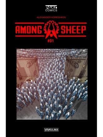 Among Sheep. Лімітоване видання (випуск #1)