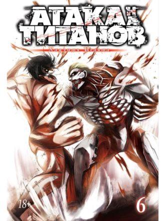 Атака на титанов (книга 6)