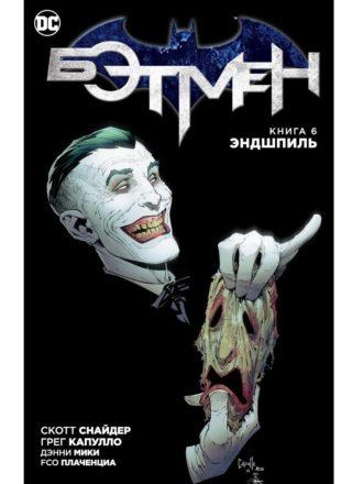 Бэтмен. Эндшпиль (книга 6)