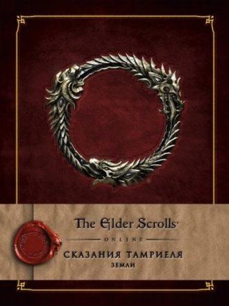 The Elder Scrolls Online: Сказания Тамриеля – Земли