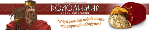 Volodymyr-02
