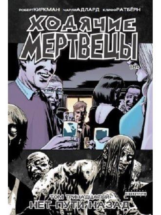 Ходячие мертвецы (книга 13)