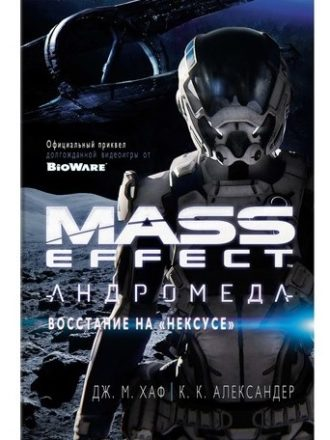 """Mass Effect. Андромеда. Восстание на """"Нексусе"""""""