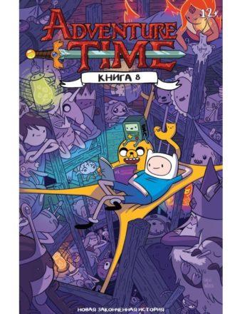 Время Приключений (книга 8)
