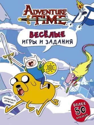 Adventure Time. Весёлые игры и задания (с наклейками)
