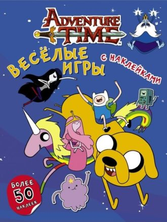 Adventure Time. Весёлые игры с наклейками. Более 50 наклеек