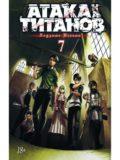 Атака на титанов (книга 7)
