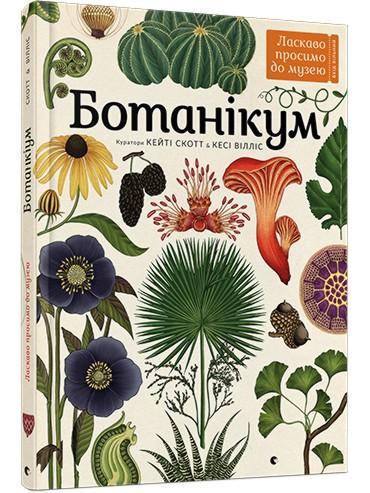 botanicum_0