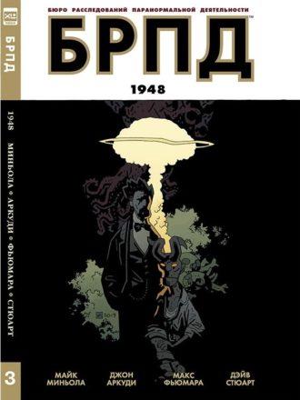 БРПД 1948 (книга 3)