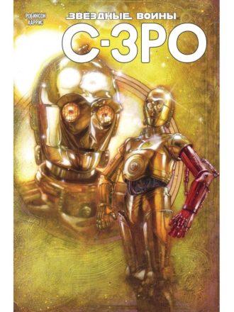 c3po_0