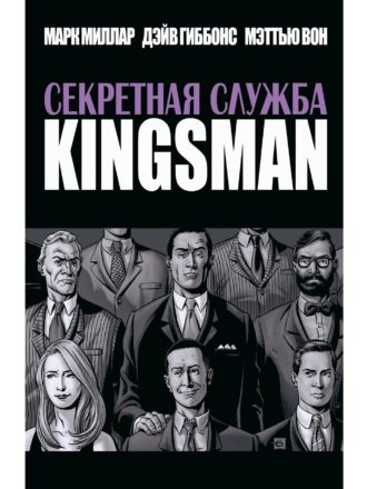 Секретная служба. KINGSMAN