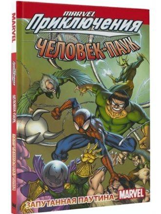 Marvel Приключения: Человек-Паук – Запутанная паутина