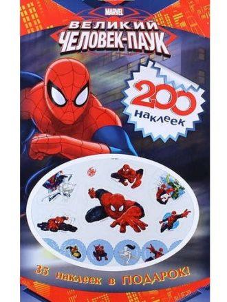 Marvel. Человек-паук. 200 наклеек