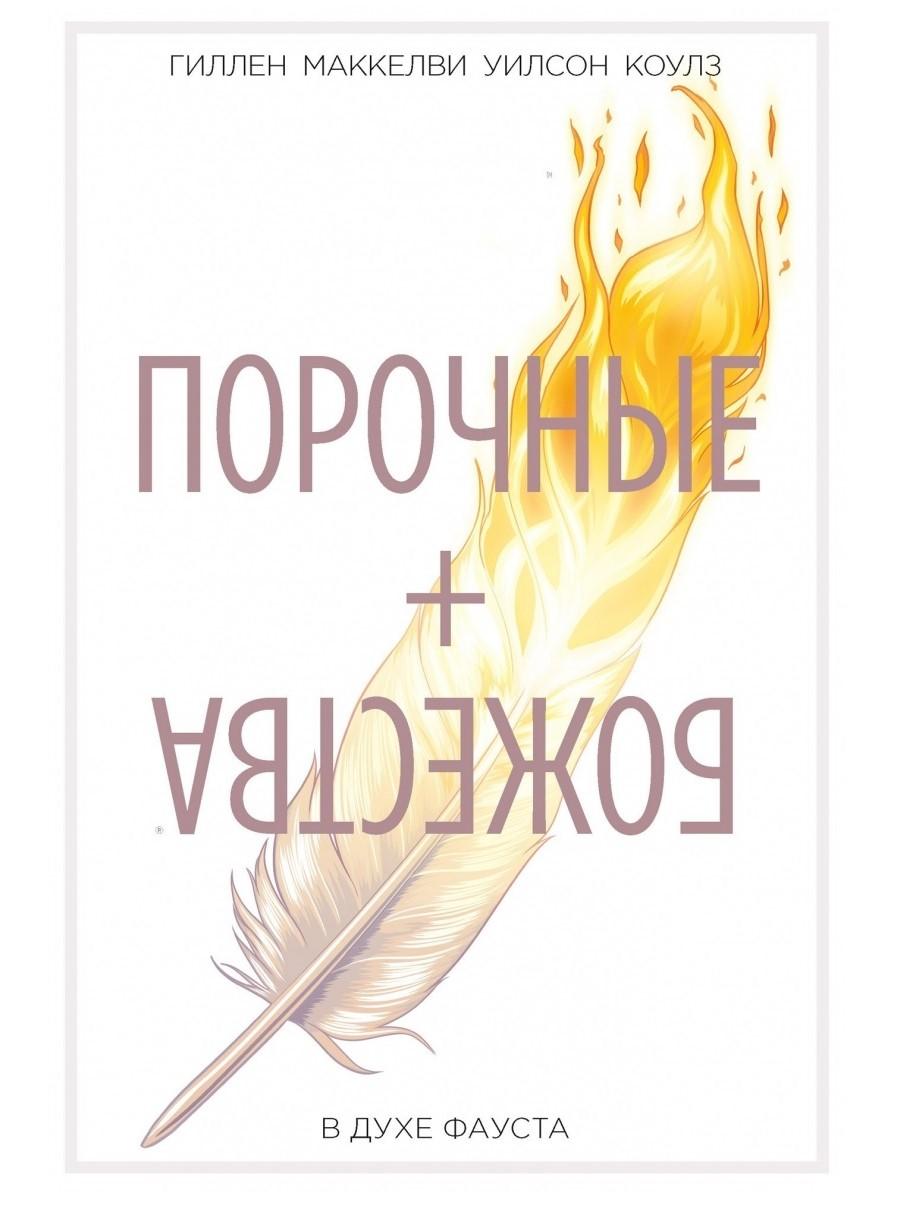 Порочные + Божества. В духе Фауста (книга 1)