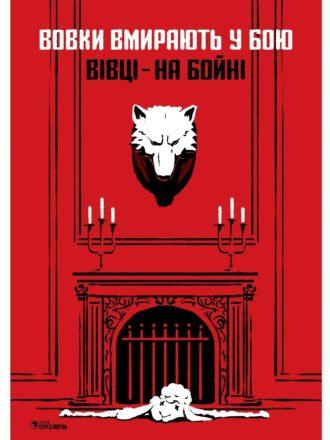 """Серед Овець. Постер """"Вовки вмирають у бою, вівці - на бойні"""""""
