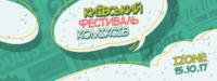 Ideo-Grafika на Київському Фестивалі Коміксів!