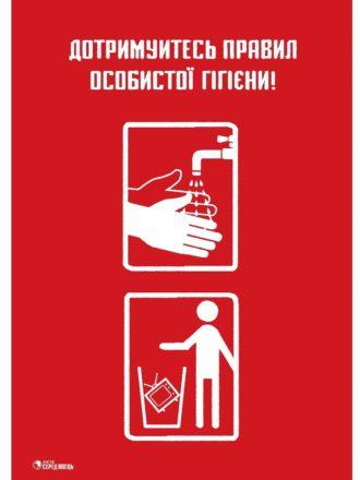 """Серед Овець. Постер """"Дотримуйтесь правил особистої гігієни!"""""""