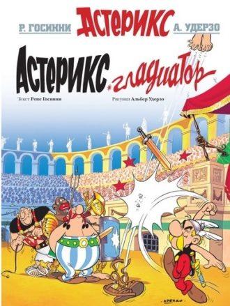 Астерикс: Астерикс Гладиатор