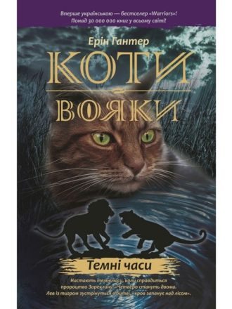Коти вояки. Темні часи (книга 6)