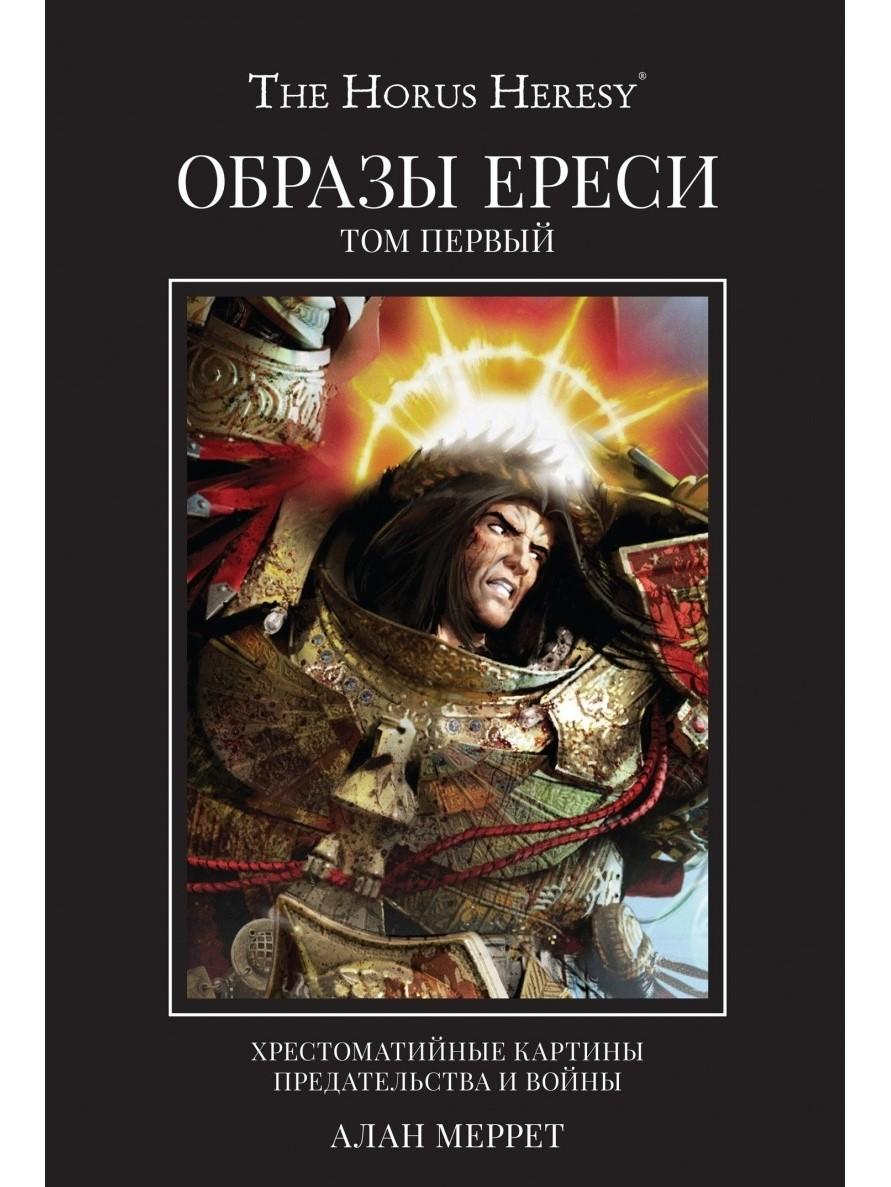 warhammer 40000 horus heresy 1