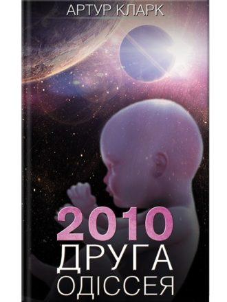 2010: друга одіссея. Книга 2