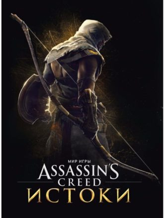 Assassin's Creed: Истоки