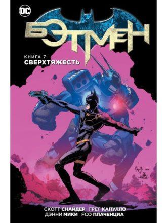 batman7_0