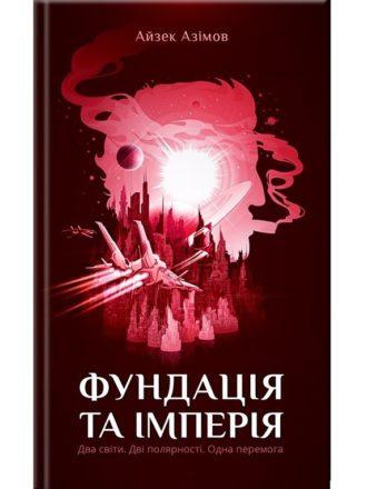Фундація та Імперія (книга 2)