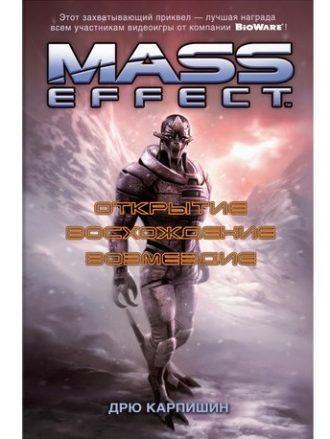 mass effect_0