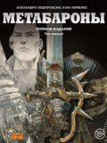 Метабарони 1