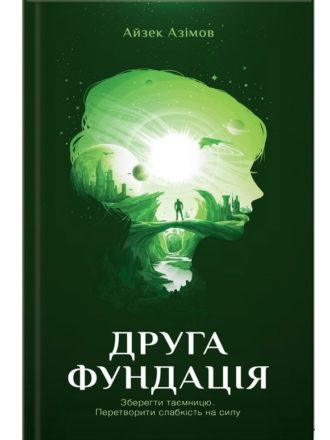 Друга Фундація (книга 3)