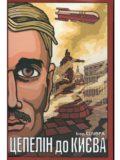 Цепелін до Києва (книга 1)