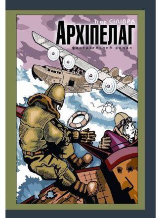 Архіпелаг (книга 3)