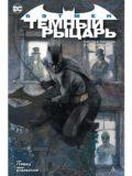 Batman polnoch 0