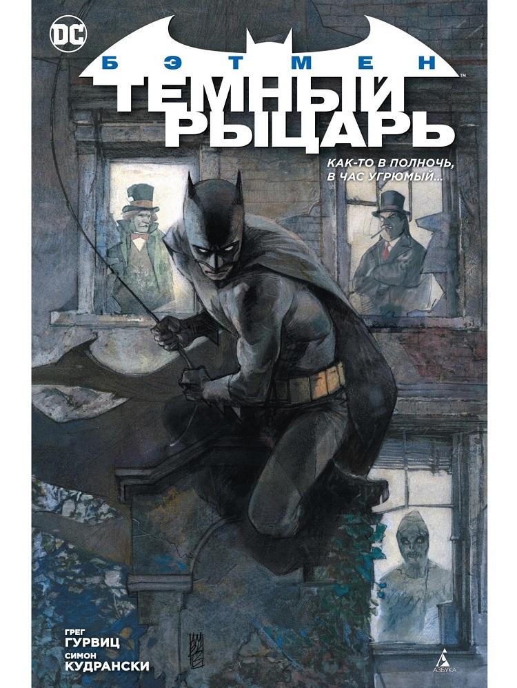 Бетмен Как-то в полночь 1