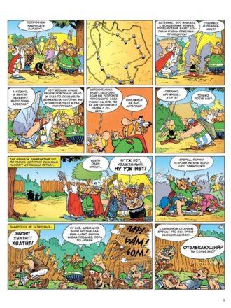 asterix petlya 2