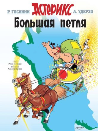 asterix petlya 6 0