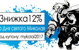 slyder_nikolai3
