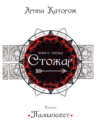 stozhar_0