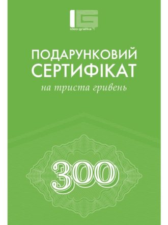 Certif 300_01
